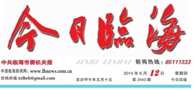 com 农历甲午年五月十五 第2443期 今日四版图片