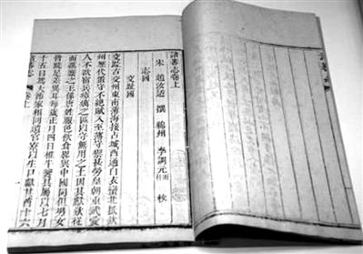 第一部海外交通史《诸蕃志》及其作者与临海